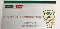 くりっく株365