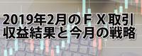 2019年2月のFX取引、収益結果と今月の戦略
