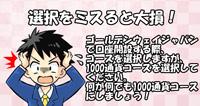ゴールデンウェイジャパンのコース選択