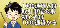 1000通貨とはFXで少額取引をすること